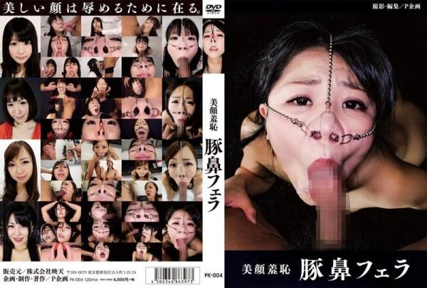 PK 004 - [PK-004] 【マーキュリー】私はお兄ちゃんと突き合いたい● マ●コも尻の穴もオッパイも唇も全部愛おしい自慢の妹 つむぎ(18) 近親相姦 貧乳・微乳 3P・4P  おっぱい