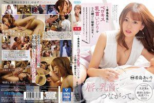 PRED 287 300x202 - [PRED-287] 唇と乳首でつながって。~希島先生にベロキス乳首いじりをされ続けた秘密の日々。~ 希島あいり 女教師 単体作品 Kiss Premium Drama