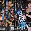 RBD 995 120x120 - [RBD-995] 特命捜査官 性奴隷NTR one brush 調教  Riho Fujimori 龍縛