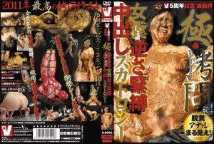 VXXD 013 300x202 - [VXXD-013] Morikawa Konomi V5周年記念最新作 極・拷問 女糞逆さ緊縛中出しスカトロジー 飲尿 Golden Showers Cum