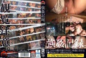 ZNN 001 300x202 - [ZNN-001] 強姦記録。OL3名の膣内暴行中出し映像110分。 SM MAD 中出し 監禁・拘束 フェラ・手コキ