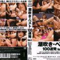 DDT 165 120x120 - [DDT-165] 潮吹き・ベスト100連発 Vol.2 TOHJIRO  DDT ドグマ 森下くるみ
