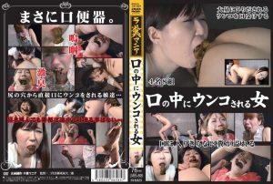LMBS 508 300x202 - [LMBS-508] 口の中にウンコされる女 食糞  脱糞 スカトロ 人妻・熟女
