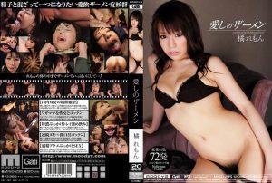 MIGD 235 300x202 - [MIGD-235] 愛しのザーメン 橘れもん 女優 黒澤あらら Fetish