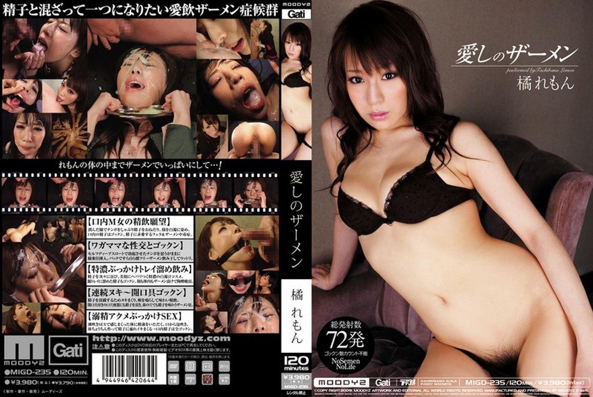 MIGD 235 - [MIGD-235] 愛しのザーメン 橘れもん 女優 黒澤あらら Fetish