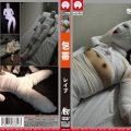 NEWS 135 120x120 - [NEWS-135] 包帯レイプ 辱め フェチ コスチューム AFRO FILM その他フェチ