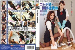 NFDM 028 300x202 - [NFDM-028] フリーダムOL ゴム手袋・掃除機責め 手袋(フェチ) 森雫 フェチ 女優 竹下あや
