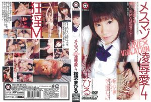 OPRD 053 300x202 - [OPRD-053] メスマゾ凌辱愛4 桜沢まひる OPERA OPERA(オペラ) 90分