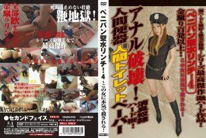 PSIS 04 300x202 - [PSIS-04] ペニバン聖水リンチ! 4 女王様・M男 セカンドフェイス リンチ・ビンタ(M男) 金蹴り(M男) 放尿