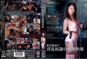 RBD 071 300x202 - [RBD-071] 監禁薬漬け 淫乱奴隷の強制快楽 当真ゆき Yuki Toma