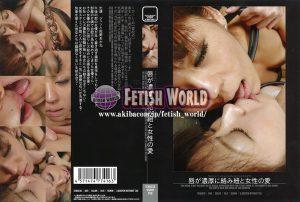 TENK 016 300x202 - [TENK-016] ■買取不可商品■唇が濃厚に絡み紐と女性の愛 Lesbian 95分 Choking Sano Akane