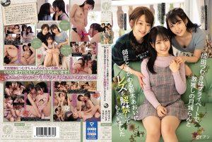 BBAN 318 300x202 - [BBAN-318] かわいいしか勝たん 成田つむぎはプライベートで激推しの月城らんと師匠とあがめる枢木あおいにレズを解禁してもらいました Bibian 美少女 Himekawa Yuuna レズ Lesbian Kiss