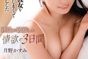 DVDMS 650 300x202 - [DVDMS-650] 理性が破綻した情欲の3日間 先輩の自慢の色白巨乳彼女を寝取って生ハメしまくって何度も中出しした 月野かすみ 巨乳 Tsukino Kasumi ディープス Solowork Creampie
