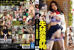 GUN 852 300x202 - [GUN-852] セーラー服熟女失禁羞恥 二宮和香 桜庭九心男 ブルマ Mature Woman RADIX Sailor Suit