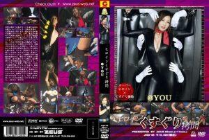 JDSD 05 300x202 - [JDSD-05] ヒロインくすぐり拷問 @YOU SM 輪姦・辱め 戦隊・アニメ・ゲーム 辱め