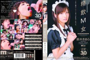 MIGD 312 300x202 - [MIGD-312] 精飲M女 鈴木きあら 顔射・ザーメン  フェラ・手コキ GATI 平清香