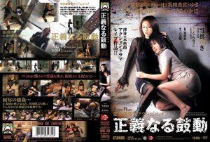SHKD 309 300x202 - [SHKD-309] 巨乳捜査官アクションレイプ正義なる鼓動 Captivity 監禁 Touma Yuki, Sakura Riko
