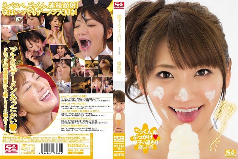 SNIS 033 - [SNIS-033] 精子ちょうだい 香西咲 Facials Cum Takuan Risky Mosaic Bukkake