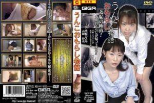 SZU 01 300x202 - [SZU-01] うんこおもらし物語 1・2・3・4 ZEUS GIGA(ギガ) スカトロ 放尿