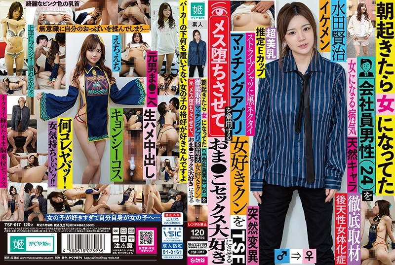 TSF 017 - [TSF-017] 朝起きたら女になってた会社員男性(24)を徹底取材 マッチングアプリを常用する女好きクンをメス堕ちさせて、おま●こセックス大好きにさせる 水田賢治 Breasts 3P、4P Yuuki Nono Jotaika-shou Report 性転換・女体化