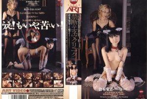 ART 2409 300x202 - [ART-2409] Bongdage Art Scatting Lesbian
