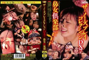 CMC 065 300x202 - [CMC-065] ザ・ノーズプレイコレクションDX7 Asami Hoshikawa Hanamiya Ami 青山亜里沙 花宮あみ SM 水上結衣