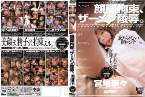 DRD 061 300x202 - [DRD-061] 顔面拘束、ザーメン陵辱。 監禁・拘束  その他SM SM ワープエンタテインメント