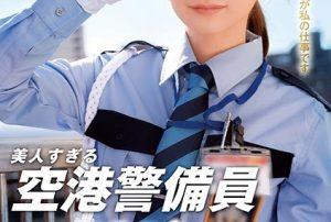 DVDMS 662 300x202 - [DVDMS-662] 美人すぎる空港警備員 由衣子さん(23歳)AVデビューで処女喪失!働く女AV出演ドキュメント 腹筋浮き出るスレンダーボディの警備なでしこがSEXにどハマりしていくまでの密着307日間 Documentary Slender Amateur デビュー作品 亀頭光