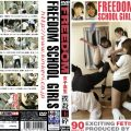 FSD 016 120x120 - [FSD-016] 女子高生 撲殺玉砕 FSD-16 女子校生 女王様・M男 FREEDOM