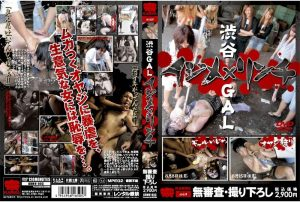 KRMV 003 300x202 - [KRMV-003] 渋谷GAL イジメ×リンチ ギャル 素人 KARMA(カルマ)