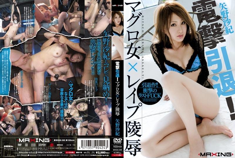 MXGS 385 - [MXGS-385] Yano Saki マグロ女×レイプ陵辱  縛り  Rape