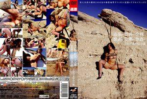 NHDT 625 300x202 - [NHDT-625] 羞恥+野外+全裸+緊縛+浣腸+拳姦=Fカップあやね21歳 スカトロ その他SM 浣腸 TAIZO ナチュラルハイ