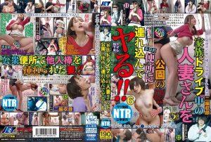 NKKD 205 300x202 - [NKKD-205] 家族ドライブ中の人妻さんを公園の便所に連れ込んでヤる!!6 トイレNTR 顔射 Mature Woman Cuckold 盗撮 JET Eizou