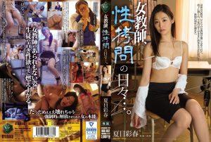 RBD 852 300x202 - [RBD-852] 女教師、性拷問の日々…。 コスチューム 肉尊 夏目彩春  龍縛