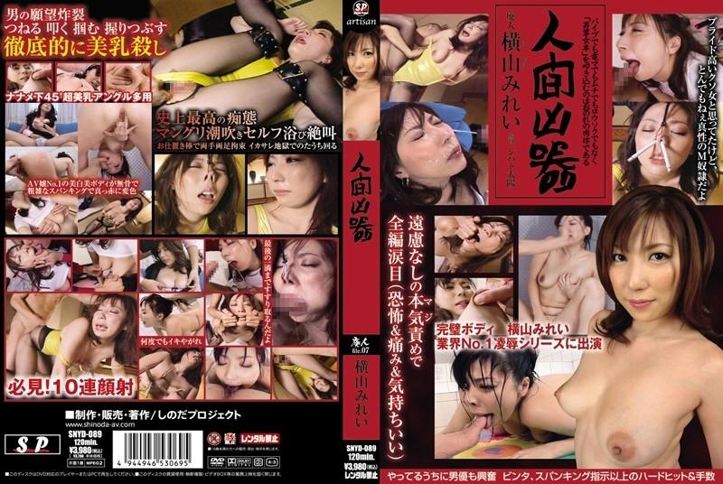 SNYD 089 - [SNYD-089] Yokoyama Mirei 人間凶器 顔射・ザーメン 2011/02/25 Humiliation 監禁・拘束