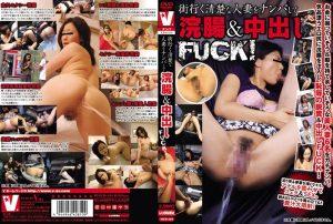 VICD 154 300x202 - [VICD-154] 街行く清楚な人妻をナンパして浣腸&中出しFUCK! Emo★ Lee
