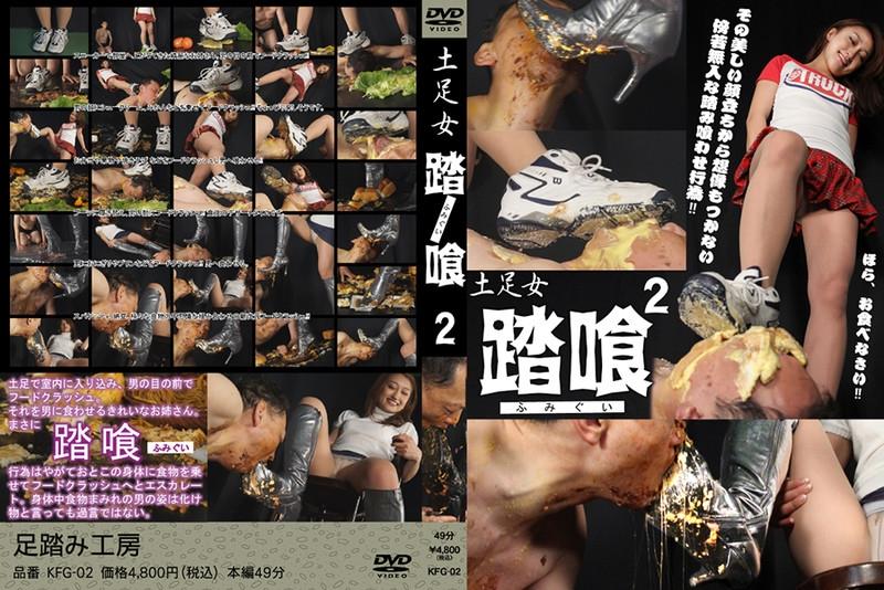 KFG 02 - [KFG-02] どうぞ貧乳の私を家畜として飼って下さい 2 膨らみかけぷっくり貧乳少女… 貧乳・微乳 LOVE 顔射・ザーメン Planning Torture