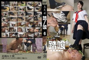 KFG 06 300x202 - [KFG-06] 足踏み工房【新特別価格】踏喰6 RAPE