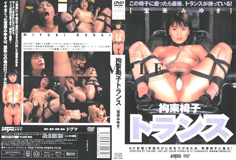 DDT 061 - [DDT-061] 拘束椅子トランス 宝来みゆき 監禁・拘束 DDT 宝来みゆき 放尿 調教