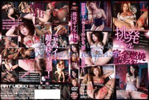 ADV R0613 300x202 - [ADV-R0613] Minami Sayaka, Miyashita Seika Torture Daughter Erotic Ecstasy Full Throttle ~ ~ Hyper Gal Nowadays Complete Combustion Provocation Climax Digest Art Video