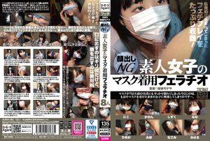 AGMX 092 300x202 - [AGMX-092] 顔出しNG素人女子のマスク着用フェラチオ SEX Agent Prank フェラ  Nampa