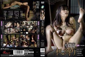 AKHO 107 300x202 - [AKHO-107] 雪村流 机縛りレンタル版 赤ほたるいか/妄想族 女優