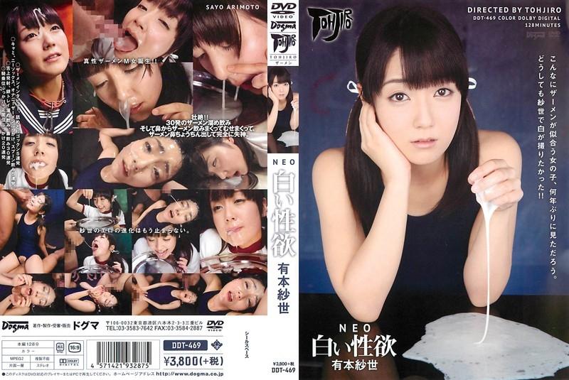 DDT 469 - [DDT-469] NEO 白い性欲 有本紗世 顔射・ザーメン 有本紗世  TOHJIRO ドグマ