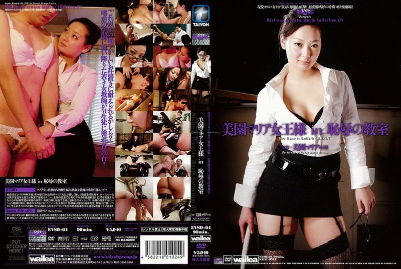 EVSD 04 - [EVSD-04] 美園マリア女王様in恥辱の教室 スナイパーEVE SM コスチューム  女王様・M男