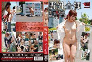 HVN 034 300x202 - [HVN-034] 野外全裸 加奈20歳 就活短大生 素人 露出 青姦  女子学生