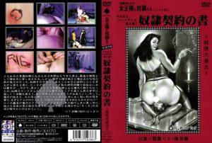 KITD 023 300x202 - [KITD-023] 奴隷契約の書 マゾビデオ 女王様・M男 リンチ・ビンタ(M男) 朝霧リエ 踏みつけ(M男)