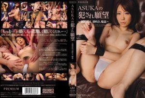 PGD 614 300x202 - [PGD-614] ASUKAの犯され願望 強制放尿、潮吹き、輪姦 フェラ・手コキ 辱め ASUKA(2011年) イラマチオ 輪姦・辱め