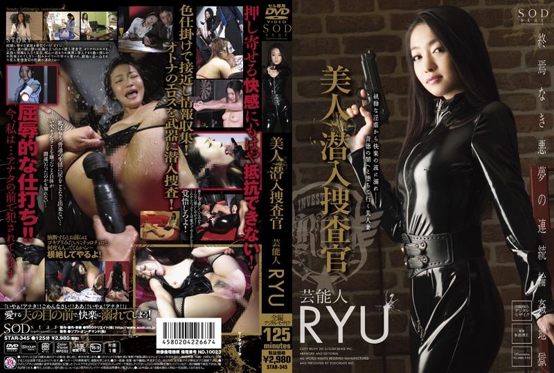 STAR 345 - [STAR-345] 美人潜入捜査官 RYU  潮吹き SODstar 辱め 女優