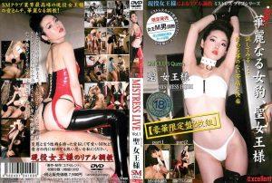 ESM 001 300x202 - [ESM-001] MISTRESS LIVE vol.01 聖 女王様 女王様・M男  エクセレント 聖女王様