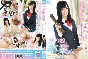 HSM 031 300x202 - [HSM-031] Kobayashi Yume 男の娘、卒業。ひめドットらぶ小林ゆめ~女装子ラストSEXは生中出し~ Anal